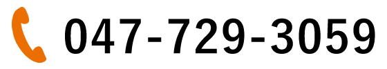 047-729-3059
